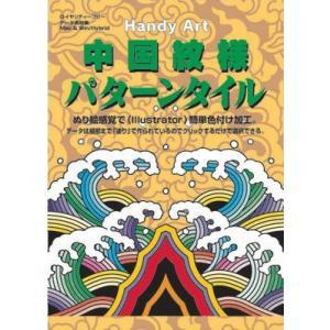 背景・地紋素材集 Handy Art 中国紋様 パターンタイル(イラストレーター,Illustrator)