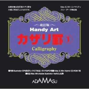 飾り罫素材集 Handy Art カザリ罫1(イラストレーター,Illustrator)|temptation