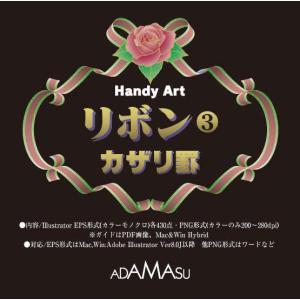 飾り罫素材集 Handy Art リボン3カザリ罫(イラストレーター,Illustrator)|temptation