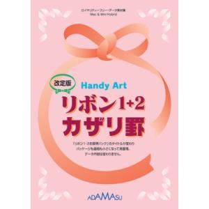 飾り罫素材集 <改定版>Handy Art リボン1+2カザリ罫(イラストレーター,Illustrator)|temptation