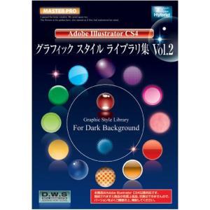 イラスト素材集 グラフィックスタイル ライブラリ集 Vol.2(イラストレーター,Illustrator)