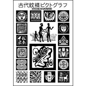 イラスト素材集 古代紋様ピクトグラフ(イラストレーター,Illustrator)|temptation