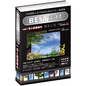 添景素材集 BEST素材 vol.1 空と前景樹木 temptation