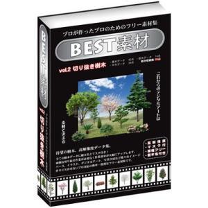 添景素材集 BEST素材 vol.2 切り抜き樹木 temptation