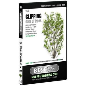 添景素材集 BEST素材 vol.5 切り抜き樹木2 DVD temptation