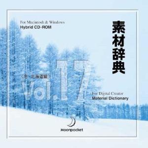 写真素材集 素材辞典Vol.17 冬・北海道編|temptation