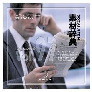 写真素材集 素材辞典Vol.97 ビジネスマン&ウーマン編