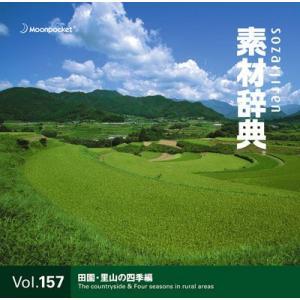 写真素材集 素材辞典Vol.157 田園・里山の四季編|temptation