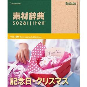 写真素材集 素材辞典Vol.160 記念日・クリスマス編|temptation