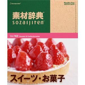 写真素材集 素材辞典Vol.163 スイーツ・お菓子編 temptation
