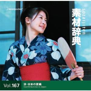 写真素材集 素材辞典Vol.167 涼・日本の夏編|temptation