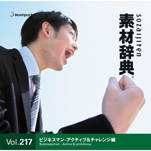 写真素材集 素材辞典Vol.217 ビジネスマン-アクティブ&チャレンジ編