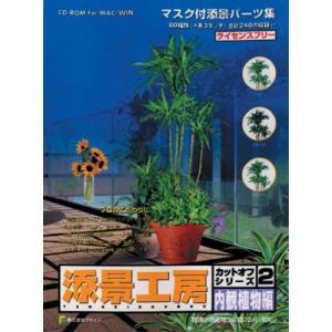 添景素材集 添景工房Vol.2 内観植物編 temptation