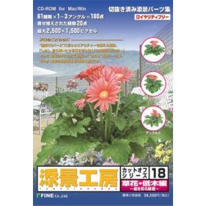 花素材集 添景工房Vol.18 草花・低木編 temptation