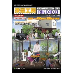 添景素材集 添景工房プロダクトシリーズNo.8 RIKCAD21ライフスタイル編|temptation
