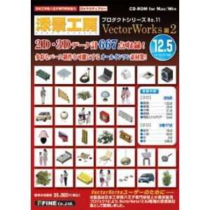 添景素材集 添景工房プロダクトシリーズNo.11 VectorWorks編2|temptation