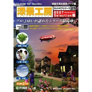添景素材集 添景工房カットオフシリーズVol.25 BEST Selection編|temptation