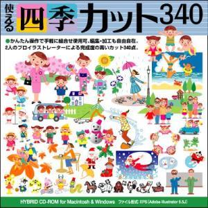 イラスト素材集 使える四季カット340(イラストレーター,Illustrator)