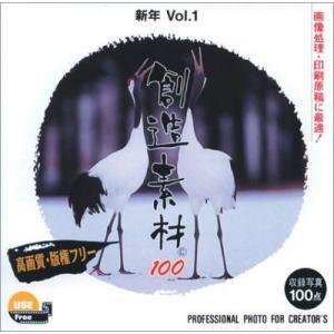 写真素材集 創造素材100 新年Vol.1|temptation
