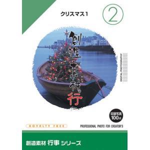 写真素材集 創造素材 行事シリーズ(2)クリスマス1 temptation