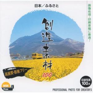 写真素材集 創造素材100 日本/ふるさと|temptation