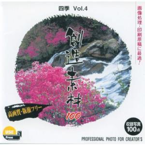 写真素材集 創造素材100 四季Vol.4|temptation