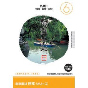 写真素材集 創造素材 日本シリーズ(6)九州1(福岡・長崎・佐賀)|temptation