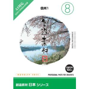 写真素材集 創造素材 日本シリーズ(8)信州1|temptation