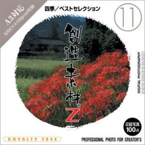 写真素材集 創造素材Z(11)四季/ベストセレクション|temptation