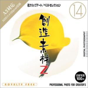 花素材集 創造素材Z(14)花クリップアート/ベストセレクション|temptation