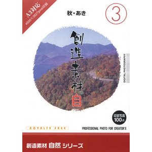 写真素材集 創造素材 自然シリーズ[3]秋・あき|temptation