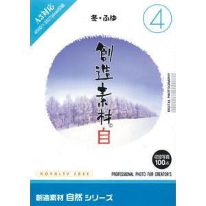 写真素材集 創造素材 自然シリーズ[4]冬・ふゆ|temptation