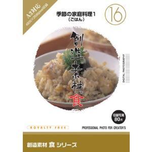 写真素材集 創造素材 食シリーズ(16) 季節の家庭料理1(ごはん)|temptation