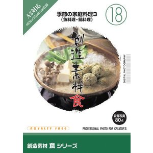写真素材集 創造素材 食シリーズ(18) 季節の家庭料理3(魚料理・鍋料理)|temptation