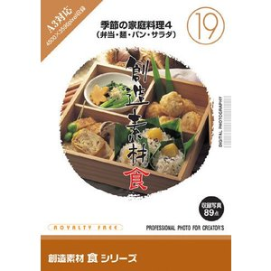 写真素材集 創造素材 食シリーズ(19) 季節の家庭料理4(弁当・麺・パン・サラダ)|temptation