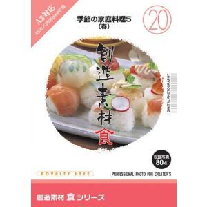 写真素材集 創造素材 食シリーズ(20)季節の家庭料理5(春)|temptation