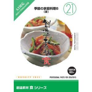 写真素材集 創造素材 食シリーズ(21)季節の家庭料理6(夏)|temptation