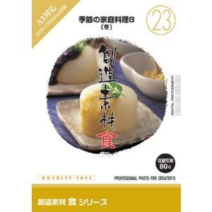 写真素材集 創造素材 食シリーズ(23)季節の家庭料理8(冬)|temptation