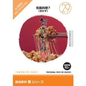 写真素材集 創造素材 食シリーズ(29)和風料理7(おかず)|temptation