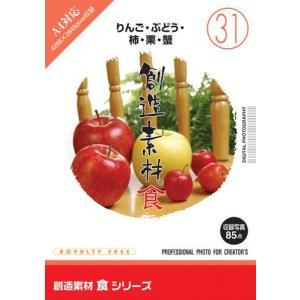 写真素材集 創造素材 食シリーズ(31)りんご・ぶどう・柿・栗・蟹|temptation