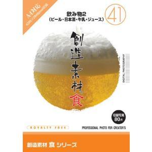 写真素材集 創造素材 食シリーズ(41)飲み物2(ビール・日本酒・牛乳・ジュース)|temptation