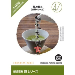 写真素材集 創造素材 食シリーズ(47)飲み物4(お茶・ビール)|temptation