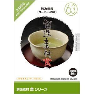 写真素材集 創造素材 食シリーズ(63)飲み物5(コーヒー・お茶)|temptation