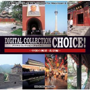 中国の首都北京の風景。故宮博物院、天安門広場、人民大会堂、頤和園、北京大学、万里の長城など。