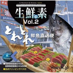 写真素材集 生鮮の素Vol.2(とれとれ鮮魚直送便) temptation