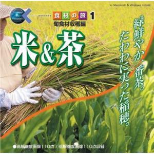 写真素材集 食材の旅1(旬食材収穫編)米&茶 temptation