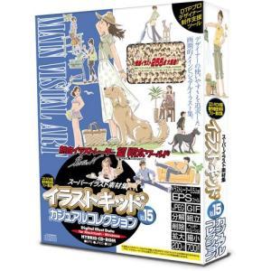 イラスト素材集 イラストキッドVol.15 カジュアルコレクション(イラストレーター,Illustrator)|temptation