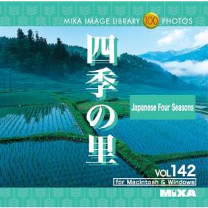 写真素材集 MIXA IMAGE LIBRARY Vol.142 四季の里 temptation