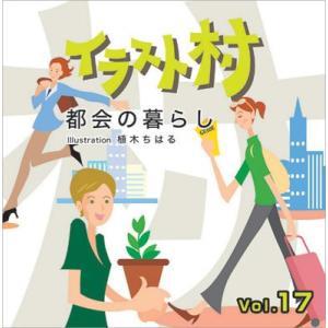 イラスト素材集 イラスト村 Vol.17 都会の暮らし(イラストレーター,Illustrator)|temptation