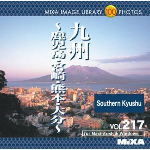 写真素材集 MIXA IMAGE LIBRARY Vol.217 九州〜鹿児島・宮崎・熊本・大分〜